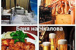 На Чкалова, русская баня